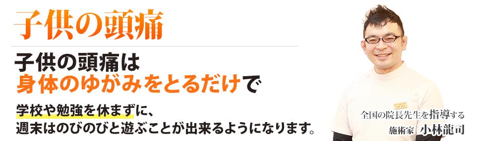 京都市_接骨院・鍼灸院_子供の頭痛は体のゆがみを取れば改善