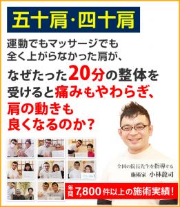 20180312-五十肩・四十肩-ttl-sp