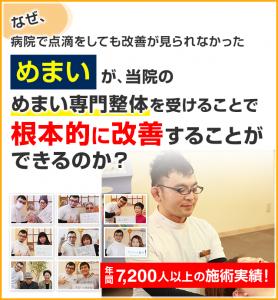 20161211-めまい-ttl-sp