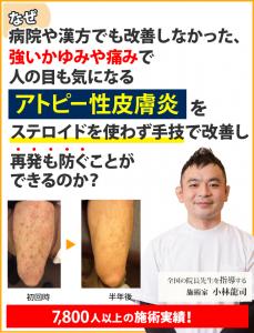 20180312-腱鞘炎-スマホ