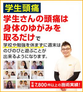 20170213-学生頭痛-ttl-sp
