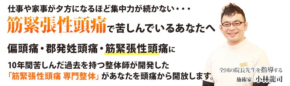 京都市_接骨院・鍼灸院_頭痛外来では治らない片頭痛を片頭痛専門の整体で改善