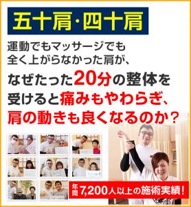 20161224-五十肩・四十肩-ttl-sp