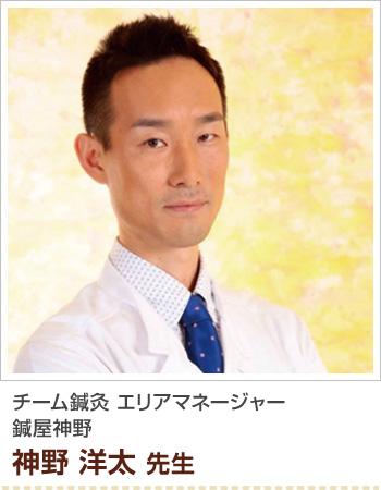 チーム鍼灸 エリアマネージャー鍼屋神野 神野 洋太先生